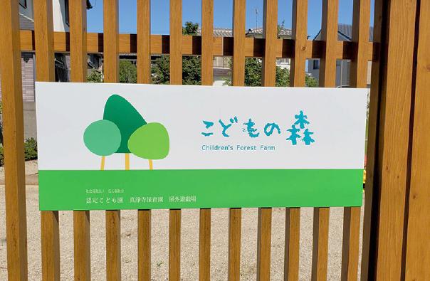 屋外遊技場「こどもの森」写真1