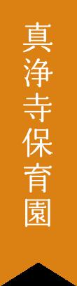 真浄寺保育園